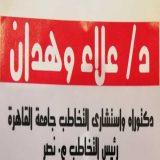دكتور علاء وهدان نطق وتخاطب في القاهرة عين شمس