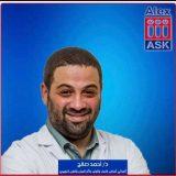دكتور أحمد صالح امراض نساء وتوليد في الاسكندرية رشدي