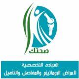 دكتورة الاء عبد الخالق الطماوي روماتيزم في اسيوط مركز اسيوط