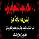 دكتور إسلام عبد المنعم أبو زيد تاهيل بصري في الساحل الشمالي