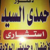 دكتور حمدي السيد اطفال في الاسكندرية المندرة