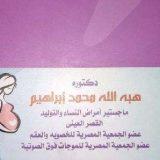 دكتورة هبه الله محمد إبراهيم امراض نساء وتوليد في الجيزة الهرم