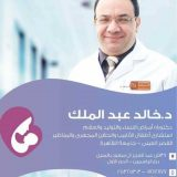 دكتور خالد عبد الملك عبد المقصود امراض نساء وتوليد في القاهرة المنيل