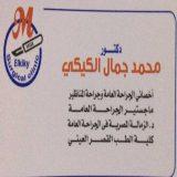 دكتور محمد الكيكي جراحة أورام في بور سعيد بور فؤاد