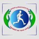 دكتور محمد سعيد عبدالمقصود اصابات ملاعب ومناظير مفاصل في الجيزة الدقي والمهندسين