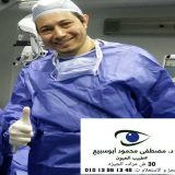 دكتور مصطفى محمود ابوسبيع جراحة شبكية وجسم زجاجي في الجيزة ميدان الجيزة