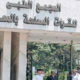 مستشفى القوات المسلحة بالمعادي في المعادي القاهرة